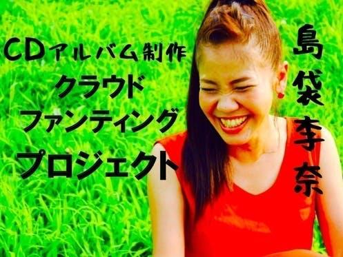 島袋李奈アルバム制作!!クラウドファンティングプロジェクト!!