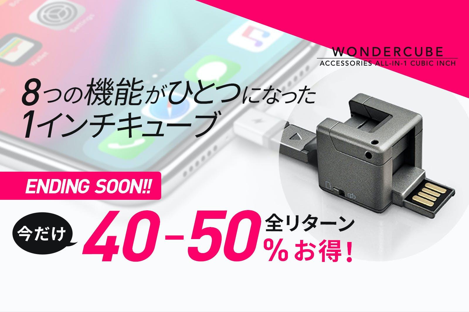 WonderCube Pro -1立方インチの中にモバイルに必要不可欠なアイテム