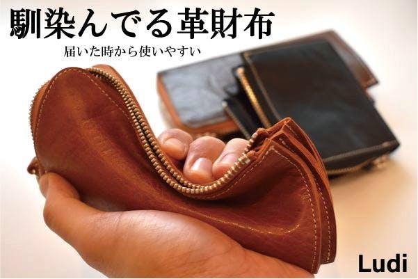握っても大丈夫な魔法の革財布、洗いざらしのジーンズみたいな風合いを再現しました。