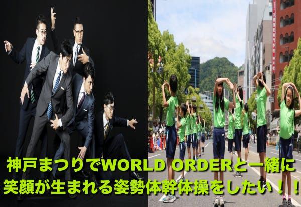 神戸まつりでWORLD ORDERと一緒に笑顔が生まれる姿勢体幹体操をしたい!!