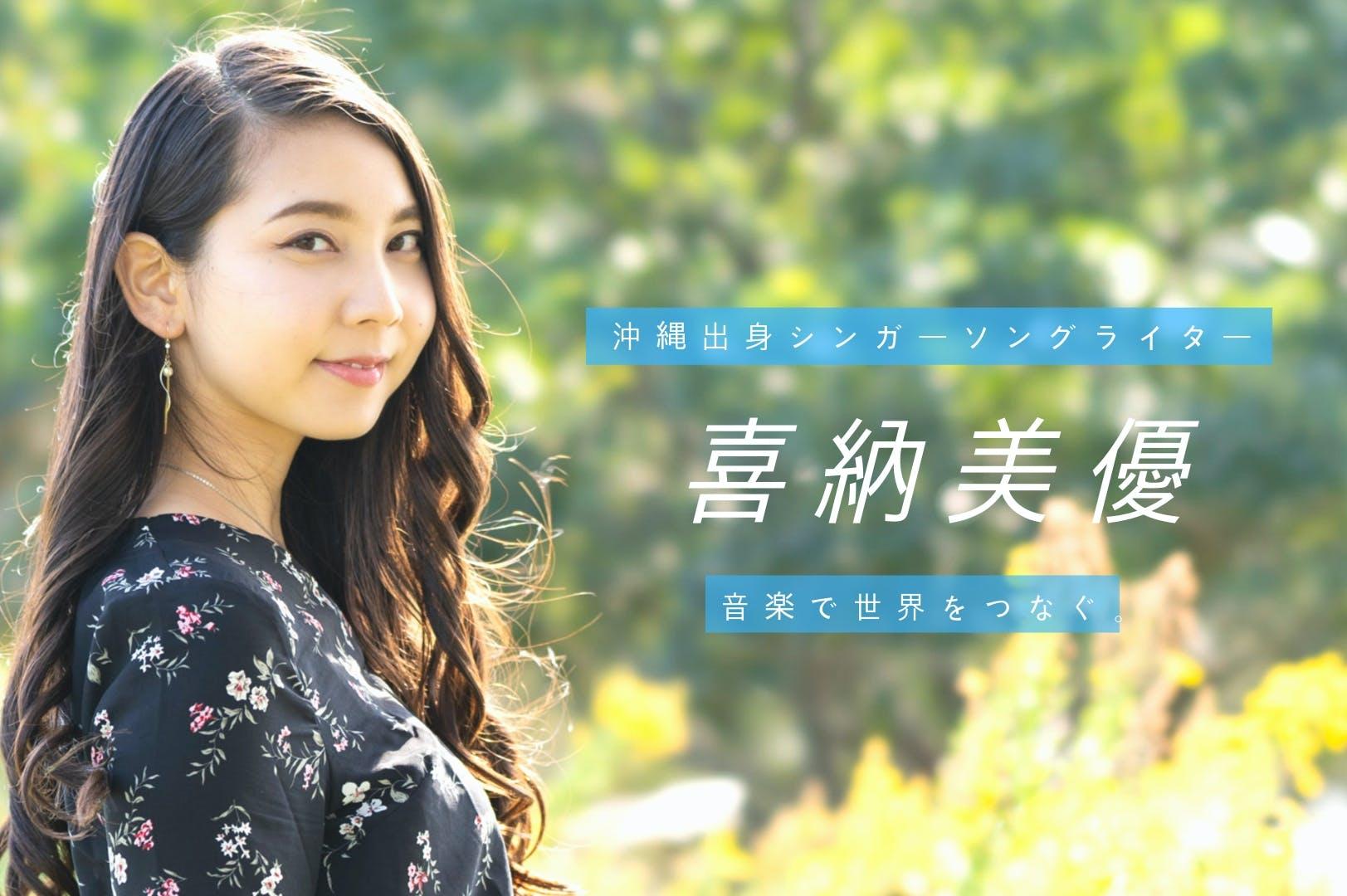 美優 喜納 喜納美優とかいうシンガーソングライターがavでてる