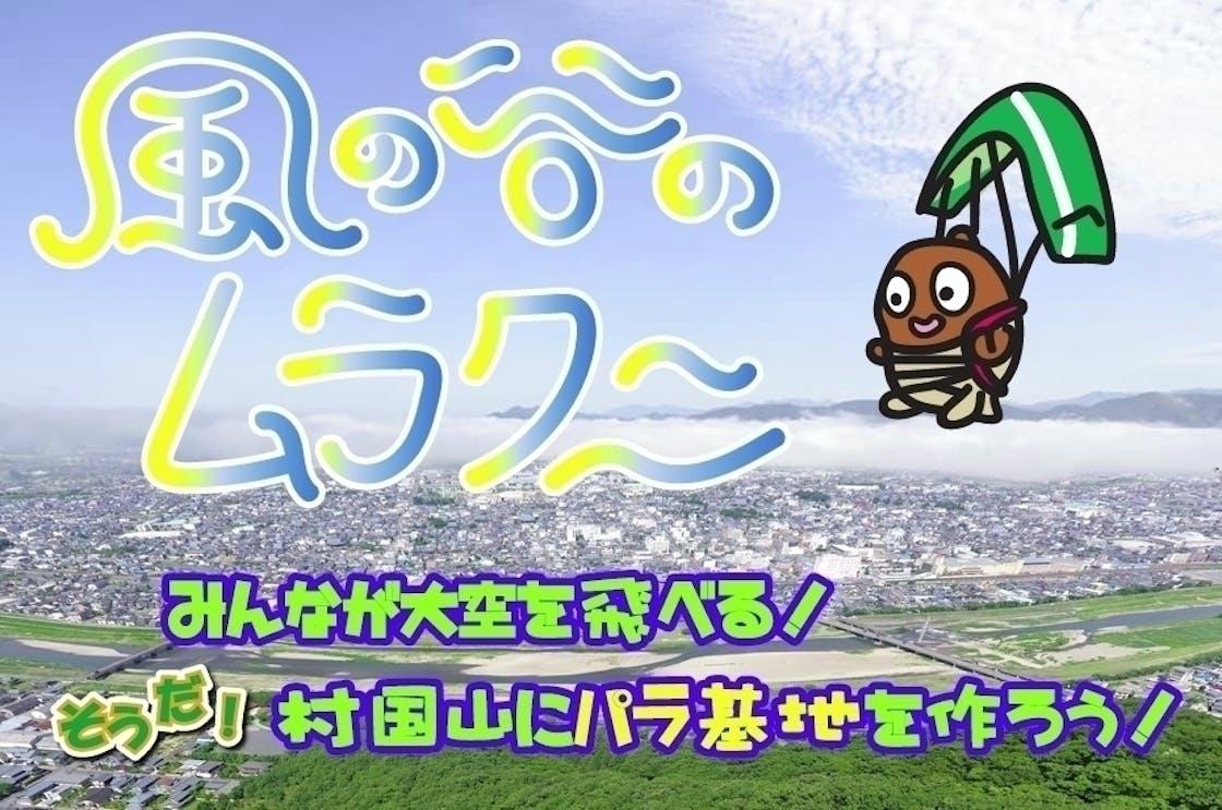 Kazenotaninomurakunitop.jpg?ixlib=rails 2.1