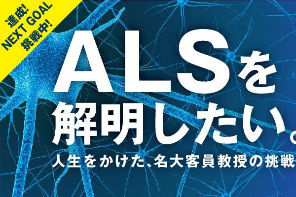 ALS発症のメカニズムを解明する、世界初の細胞活動の解析装置をつくり ...
