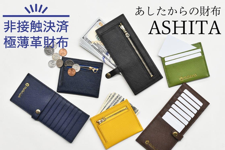 非接触決済がしやすく、必要な収納だけを切り出したミニマムな革財布「ASHITA」