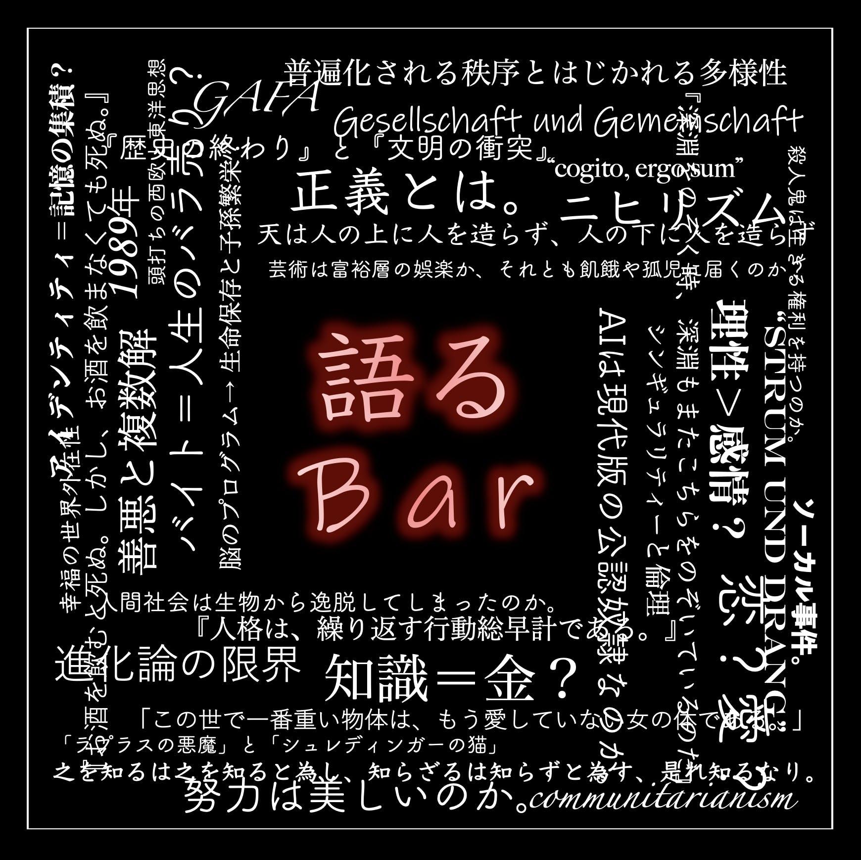 京大生✖︎語り✖︎BARで21世紀の坂本龍馬を生み出す!! - CAMPFIRE ...