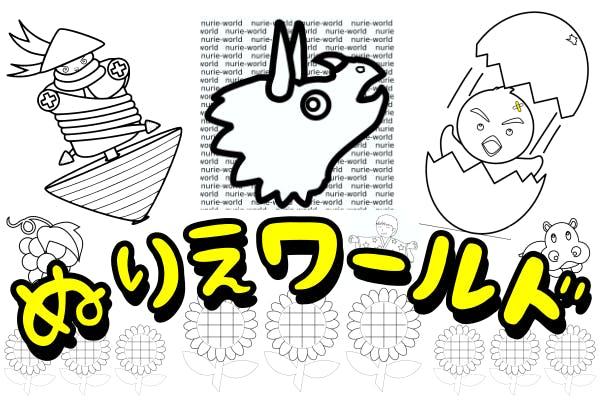 日本のアニメイラストを塗り絵として国内外の子どもたちへお届け