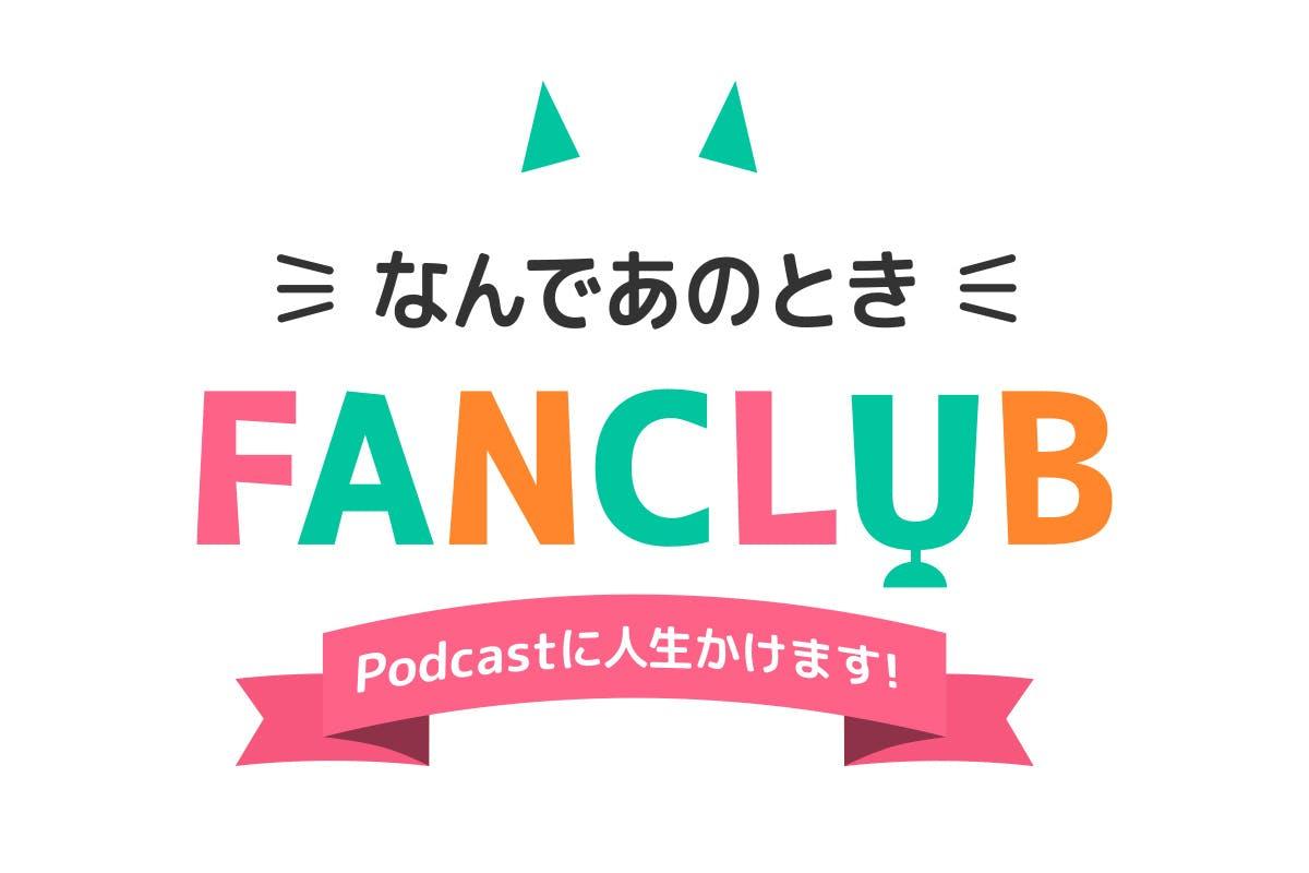 Podcastに人生をかける!「なんであのとき放送局」ファンクラブ発足!