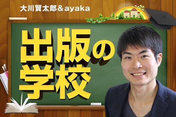 出版の学校 ベストセラーの作り方、1冊で1000万円の売上を上げる方法を公開!