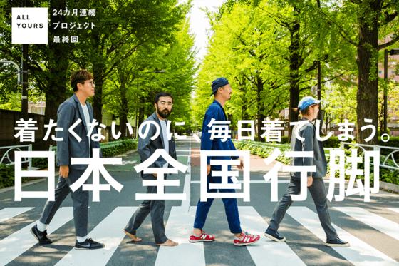 24ヶ月共犯者募集の最終回!クラファン日本一の服を広める全国ツアーに参加しよう!