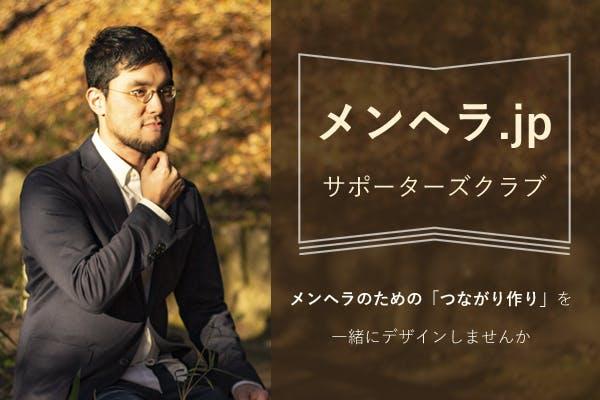 メンヘラ.jp サポーターズクラブ