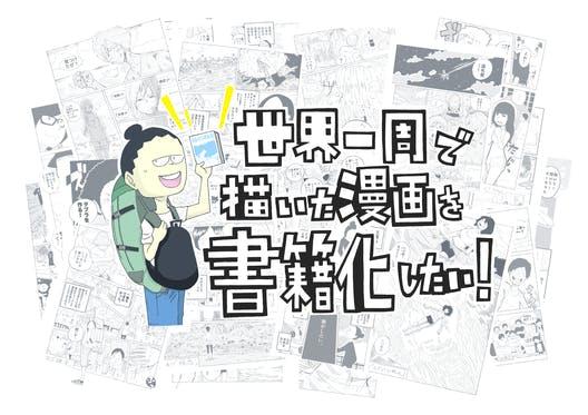 漫画家、福島