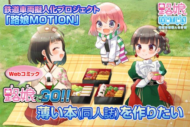 鉄道車両擬人化プロジェクト「路娘MOTION」の『4コマ漫画の薄い本』を ...
