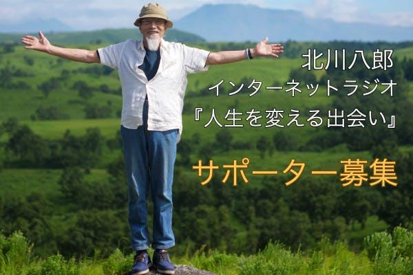 北川八郎ポッドキャスト 『人生を変える出会い』 番組サポーター募集