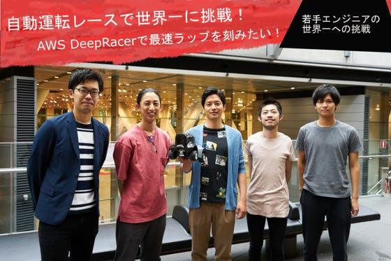 自動運転レースで世界一に挑戦! AWS DeepRacerに再参戦し勝ちたい!