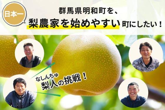 群馬県明和町を、日本一梨農家を始めやすい町にしたい!梨人(なしんちゅ)の挑戦!