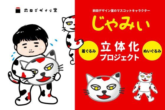 前田デザイン室のマスコットキャラクター「じゃみぃ」を立体化したい!
