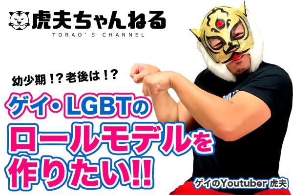 ゲイのYoutuber虎夫を応援!LGBTの「普通」を面白く伝えたい!