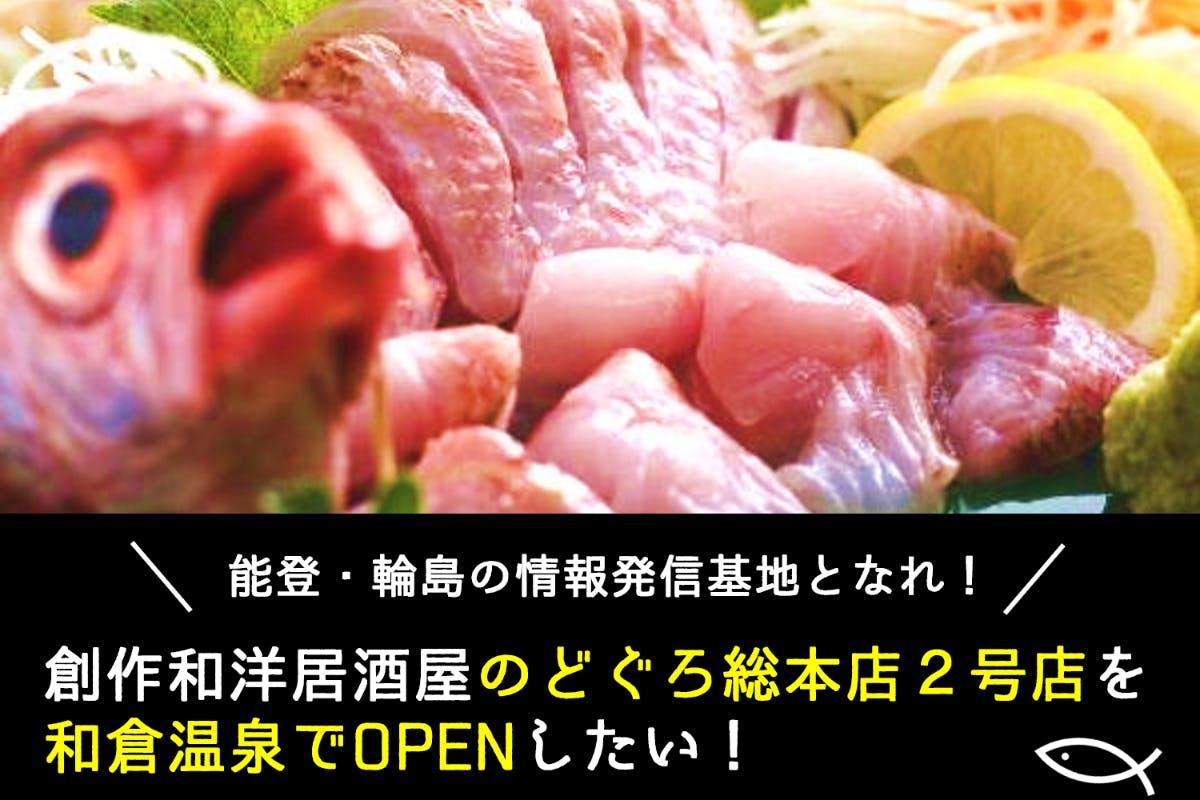能登の情報発信基地『和洋居酒屋のどぐろ総本店2号店』を和倉温泉で ...