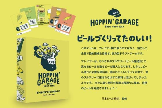 サッポロビールがビールを学ぶカードゲーム「HOPPIN' GARAGE」開発中!
