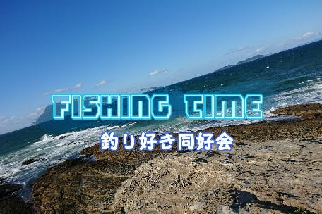 Fishing Time~釣り好き同好会~