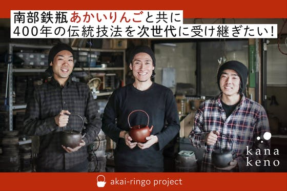 南部鉄瓶「あかいりんご」と共に400年の伝統技法を次世代に受け継ぎたい!
