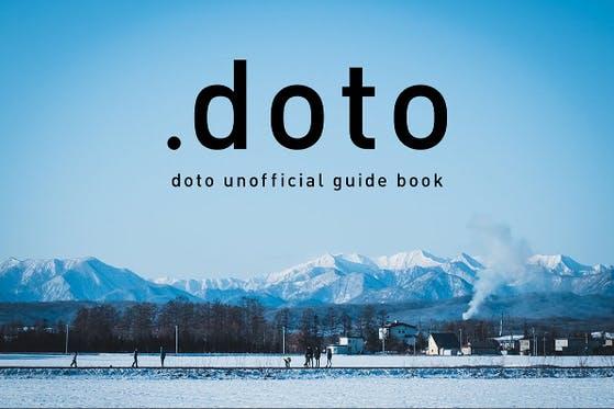 道東の点をつなぐ、アンオフィシャルガイド「.doto」を出版したい!