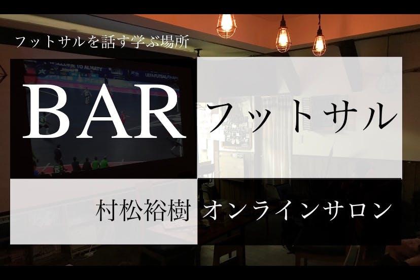 村松裕樹オンラインサロン「BARフットサル」
