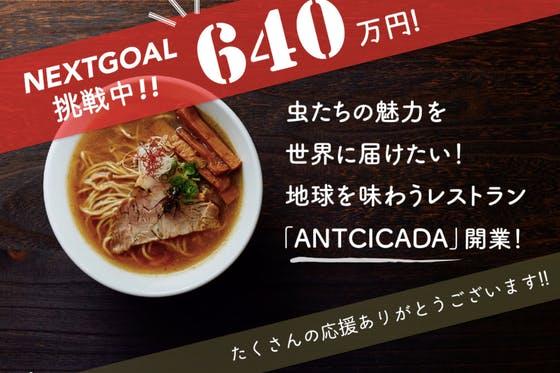 虫たちの魅力を世界に届けたい!地球を味わうレストラン「ANTCICADA」開業。