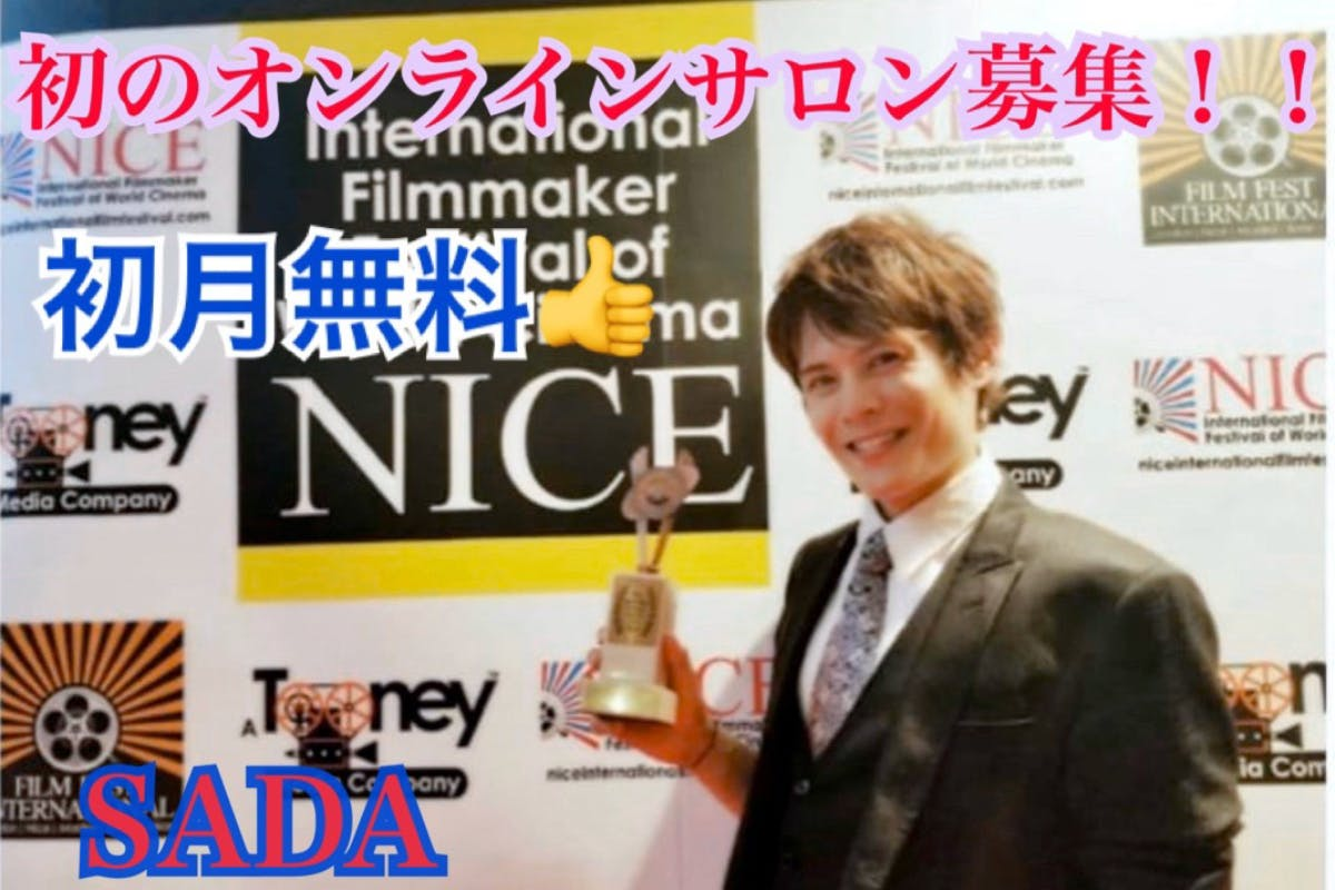 国際映画祭「最優秀主演俳優賞」二冠受賞俳優とプロジェクトを作ろうオンラインサロン