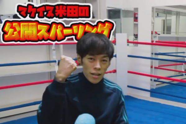 市川市発のお笑い芸人「マケイヌ米田」の面白さを全世界に広めよう!!