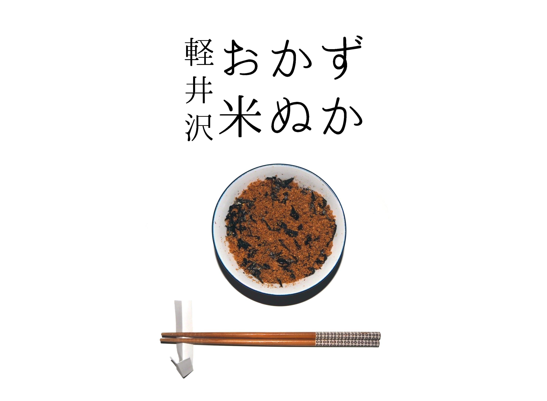 使い道 米ぬか