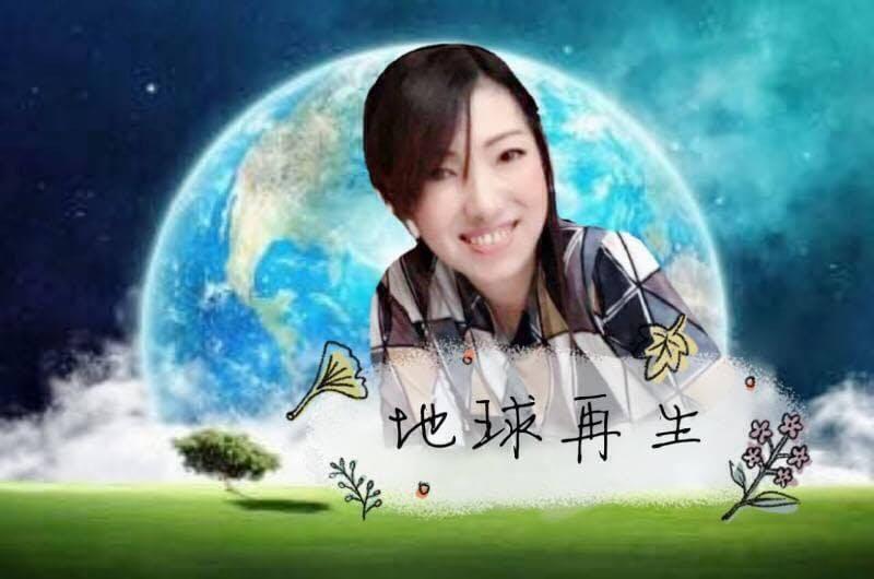 【地球再生】