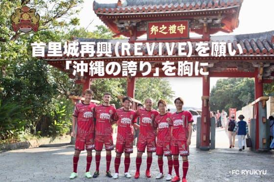「沖縄の誇り」を胸に。サッカーの力で首里城復興をサポートしたい!#FC琉球