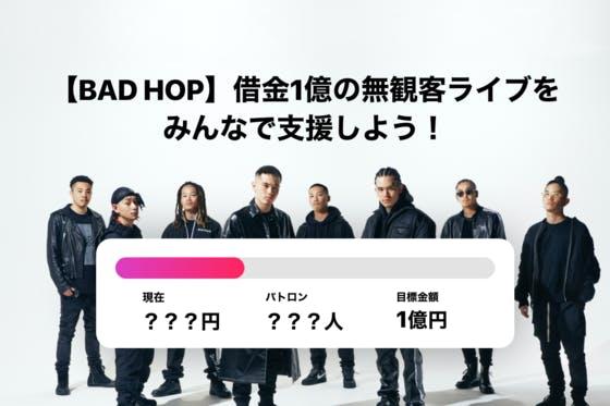 【BAD HOP】借金1億の無観客ライブをみんなで支援しよう!