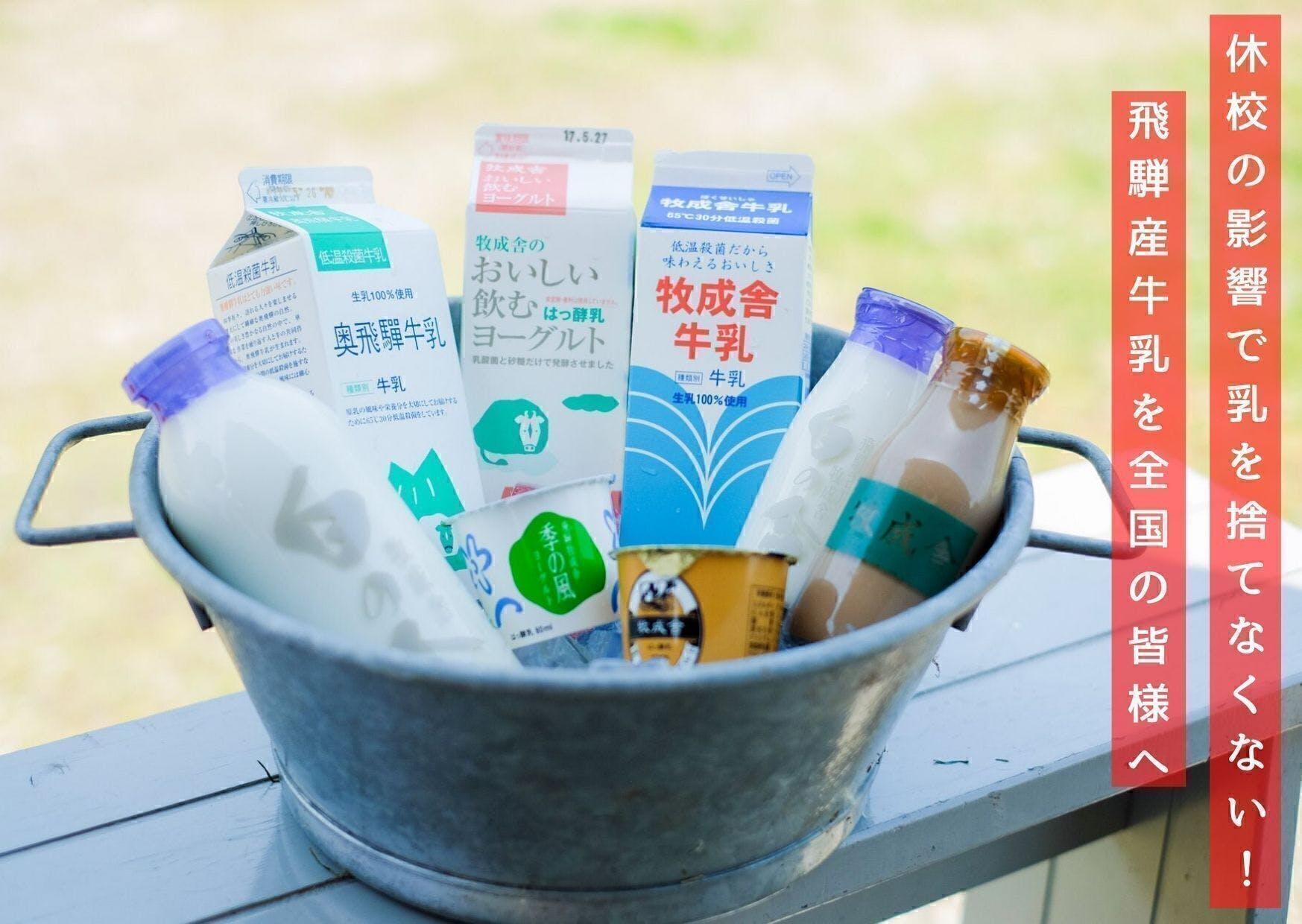 休校の影響で乳を捨てたくない!飛騨産・美味しい乳製品をたくさんの方に届けたい!