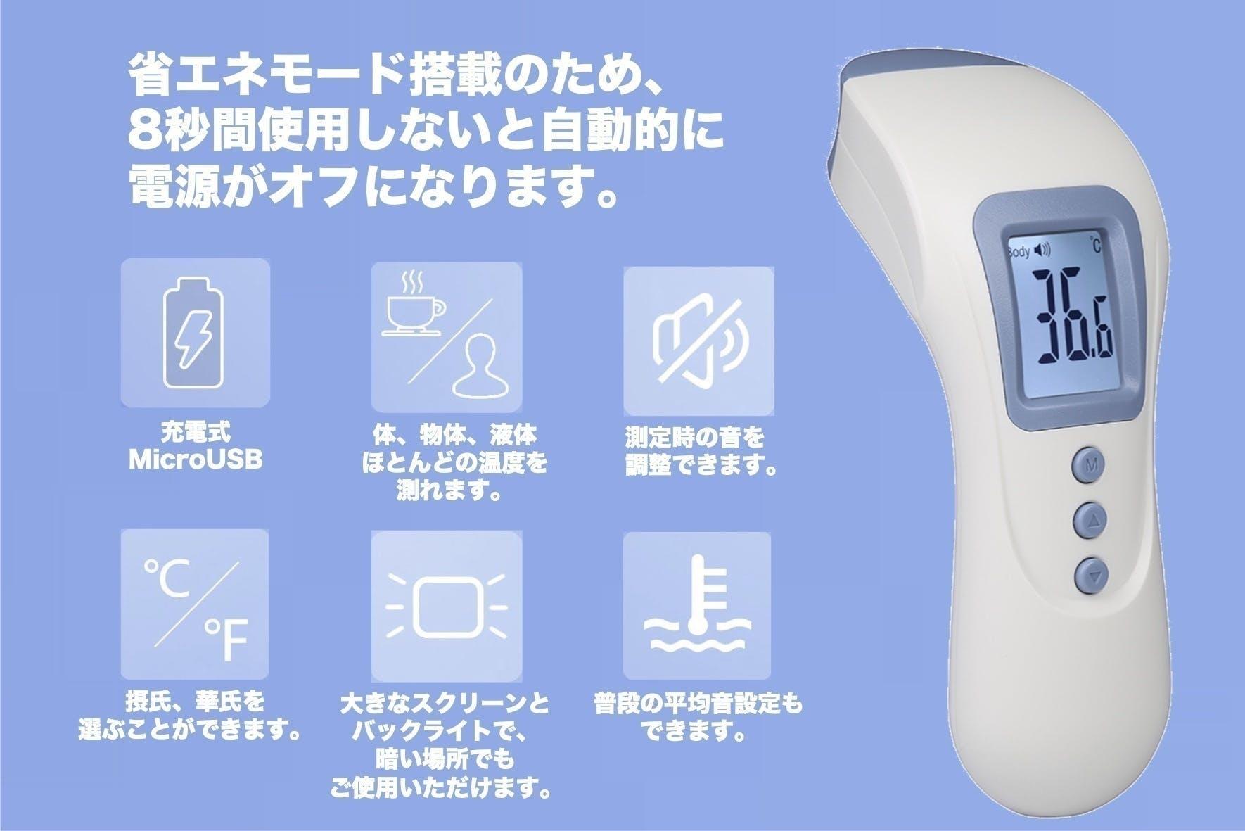 製 あり 接触 非 体温計 日本 在庫