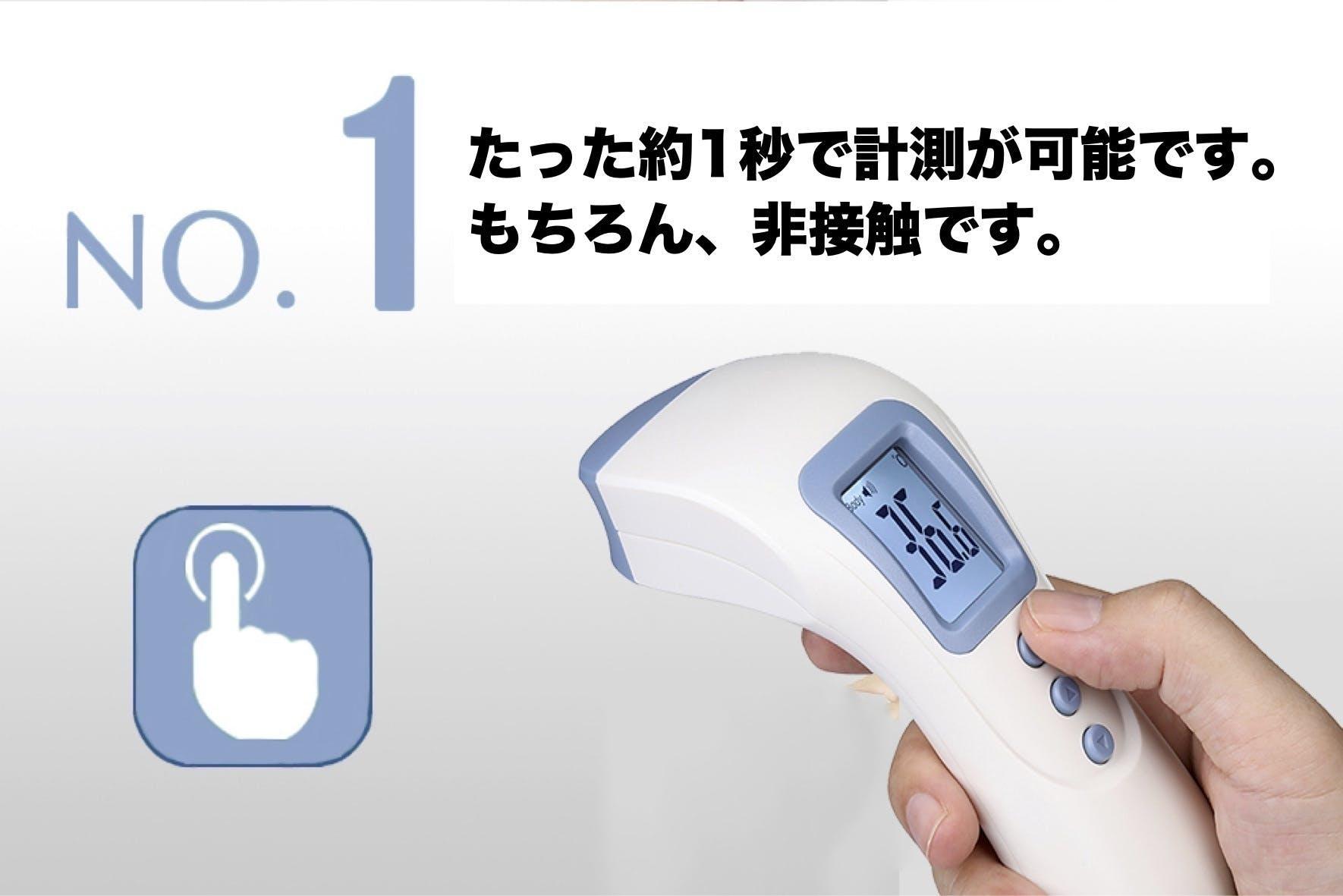 日本 製 接触 体温計 非
