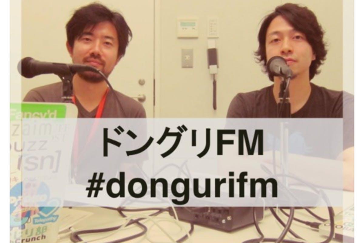 裏ドングリFM