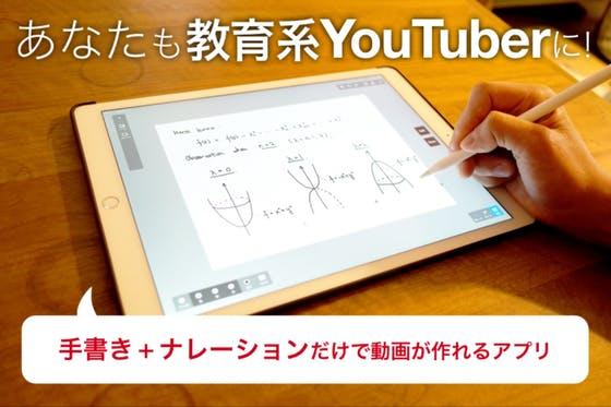 あなたも教育系YouTuberに!手書きとナレーションだけで動画が作れるアプリ