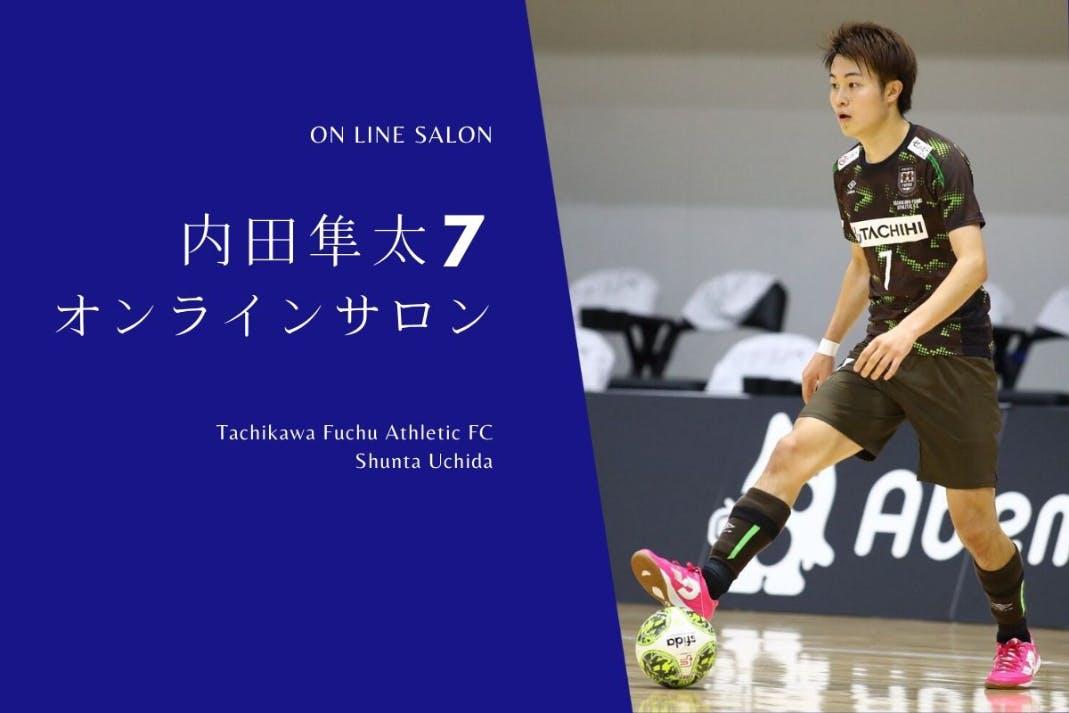 内田隼太7オンラインサロン