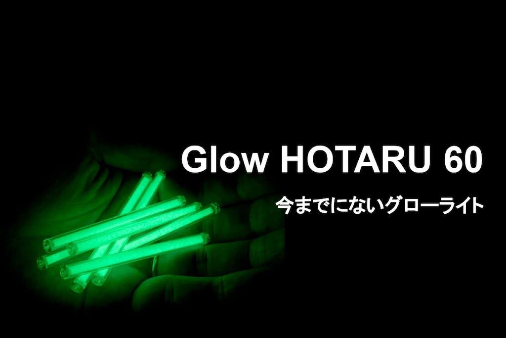 くり返し使えるグローライト「Glow HOTARU 60」クラウドファンディング中