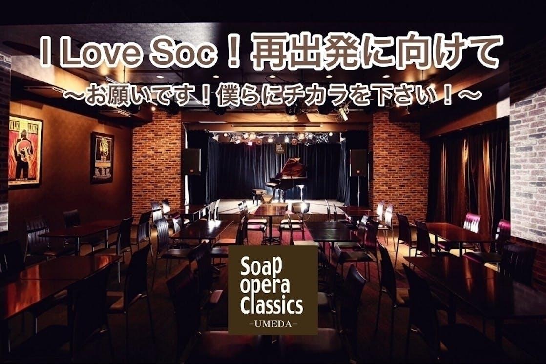 ソープ オペラ クラシックス アクセス 2 月