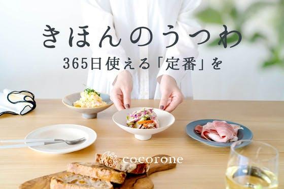 365日使える食卓の定番を。岐阜のうつわの魅力を届けたい!