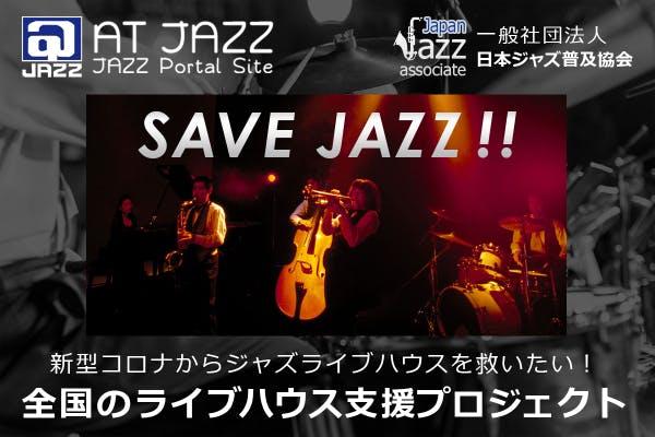 Save Jazz !! 新型コロナからジャズの全国のライブハウスを守りたい!