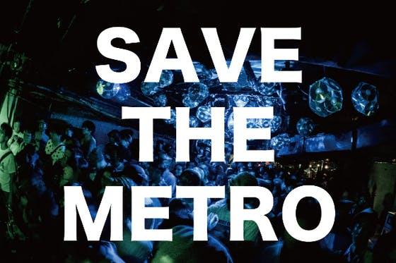 【SAVE THE METRO】 京都クラブメトロの存続の為の支援プロジェクト