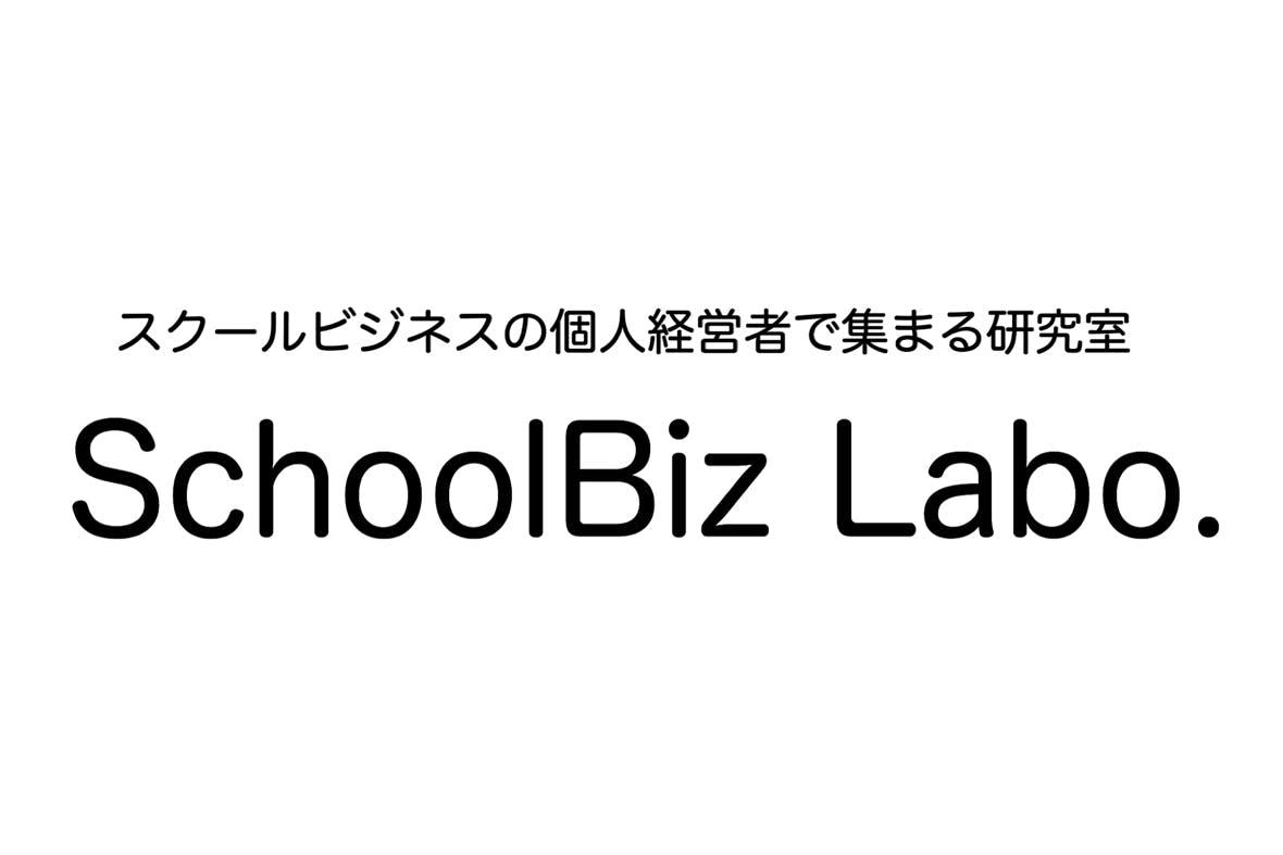 SchoolbBiz Labo.【個人経営のスクールビジネス研究室】
