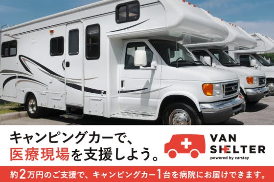 【新型コロナ収束後の楽しみが支援に繋がる】キャンピングカーで医療現場を支援しよう