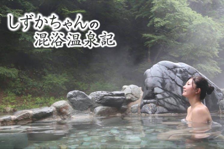 【公式】温泉モデルしずかちゃんのファンクラブ