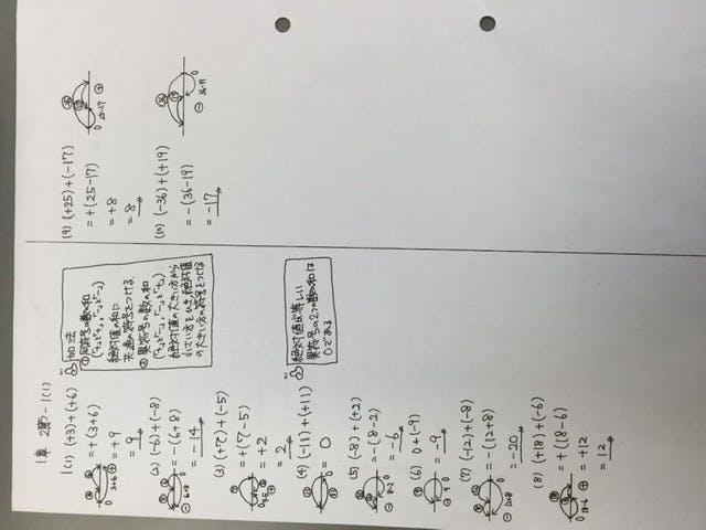 中学 1 年 数学 問題 解説 付き