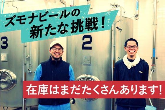 【岩手県遠野市・ズモナビール】イベント中止で出せなかった限定ビールを届けたい!